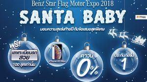เบนซ์สตาร์แฟลก จัดแคมเปญ SANTA BABY ฟรี 100 เลขทะเบียนรถสวยส่งความสุขท้ายปี