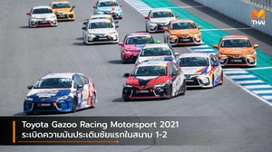 Toyota Gazoo Racing Motorsport 2021 ระเบิดความมันประเดิมชัยแรกในสนาม 1-2