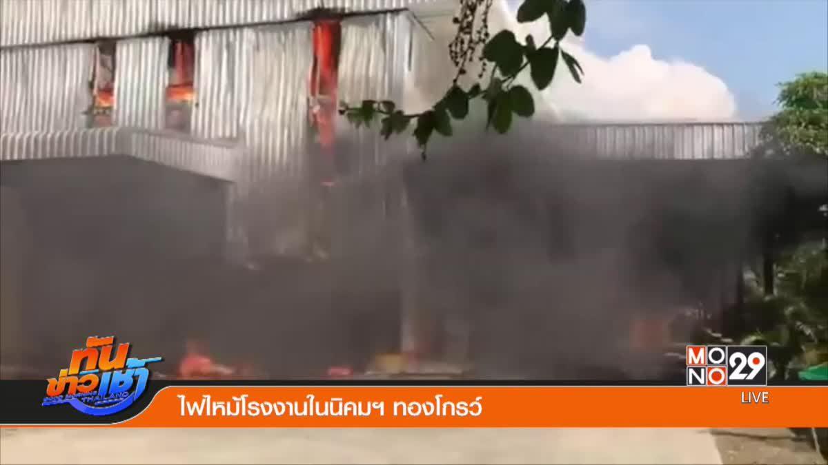 ไฟไหม้โรงงานในนิคมฯ ทองโกรว์