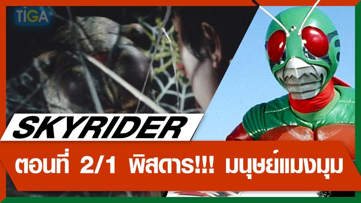 จ้าวเวหา สกายไรเดอร์ ตอนที่ 2 พิสดาร!!! มนุษย์แมงมุม [PART.1/3]