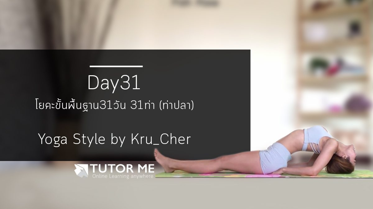 Basic by Kru'Cher - Day31 : Fish Pose / Matsyasana (ท่าปลา)