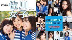 บริษัทขนส่งญี่ปุ่นไอเดียบรรเจิดทำ โฟโต้บุ๊กพนักงานสาวสวยประจำบริษัท ให้ลูกค้า