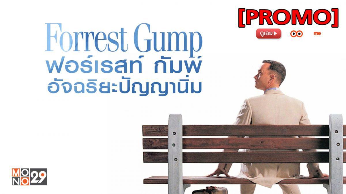 Forrest Gump ฟอร์เรสท์ กัมพ์ อัจฉริยะปัญญานิ่ม [PROMO]