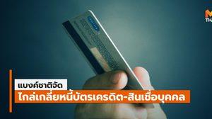 แบงค์ชาติจัดงาน ไกล่เกลี่ยหนี้บัตรเครดิต – สินเชื่อบุคคล