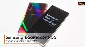 สื่อต่างประเทศเผย Samsung ยึดตลาดสมาร์ทโฟน 5G ไว้ 74%
