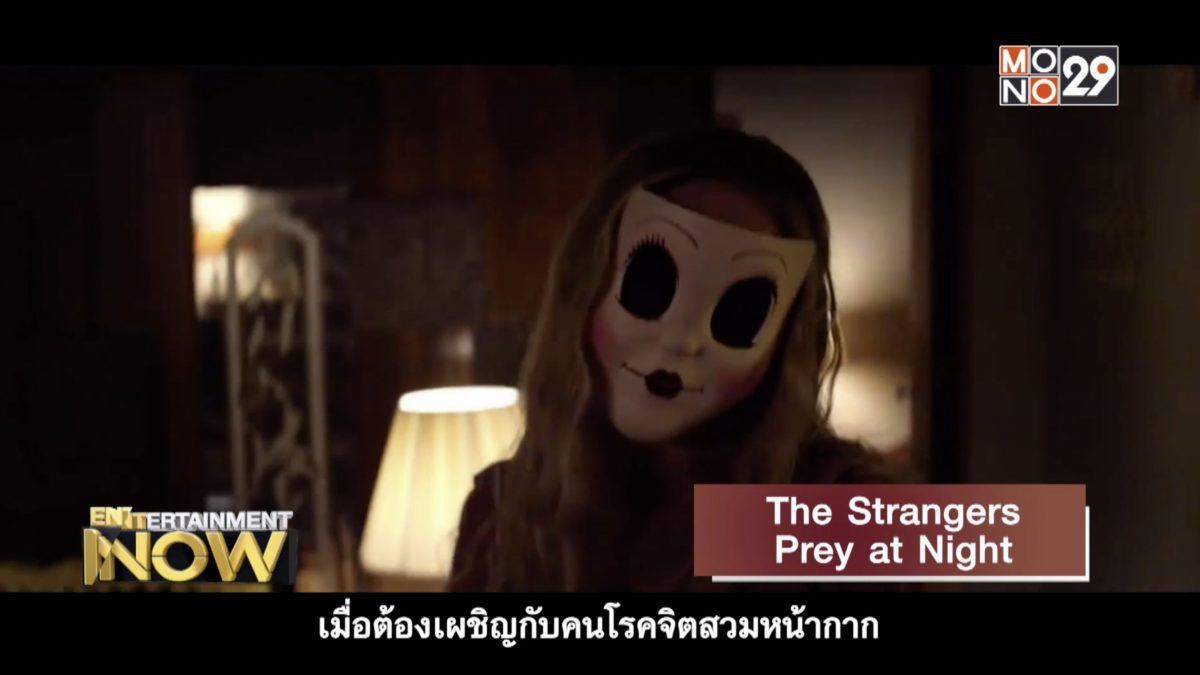 Movie Review : The Strangers Prey at Night