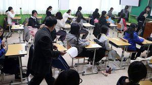 วันสอบเข้ามหาวิทยาลัยของเด็กเกาหลี