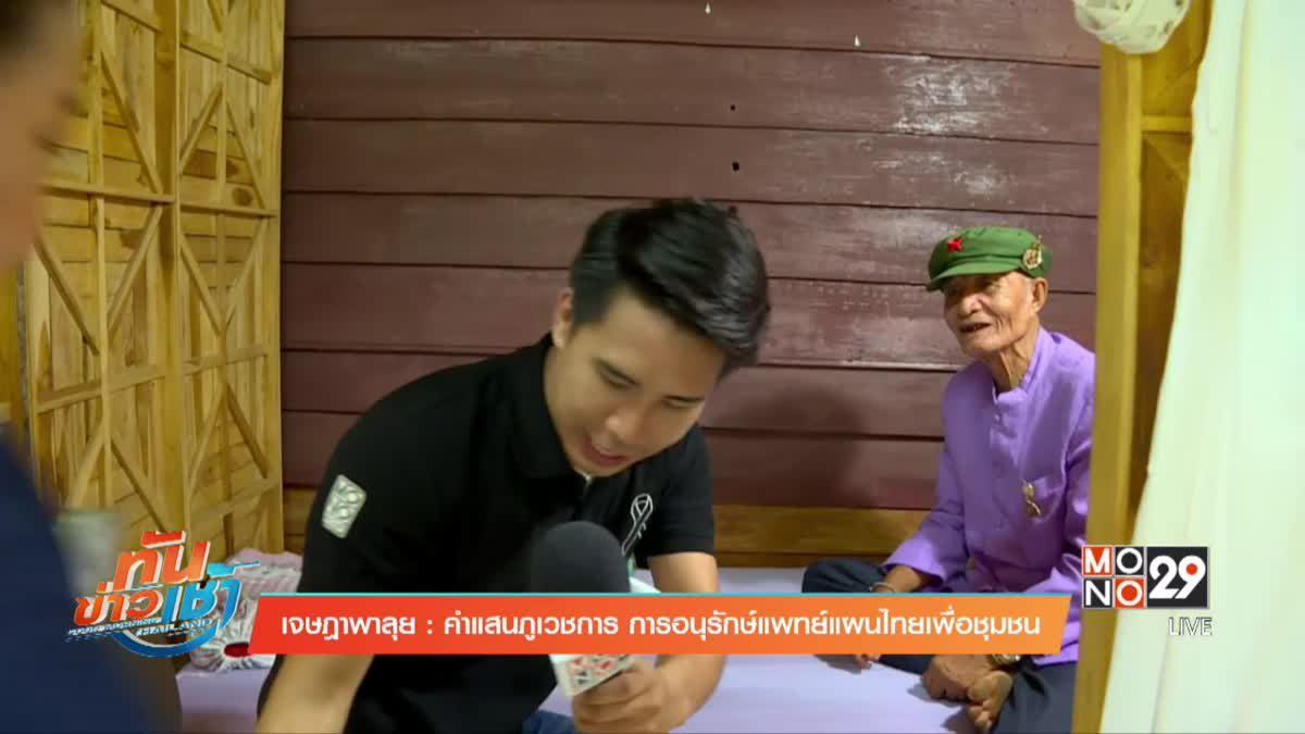 เจษฏาพาลุย : คำแสนภูเวชการ ที่สุดของการอนุรักษ์แพทย์แผนไทยเพื่อชุมชน