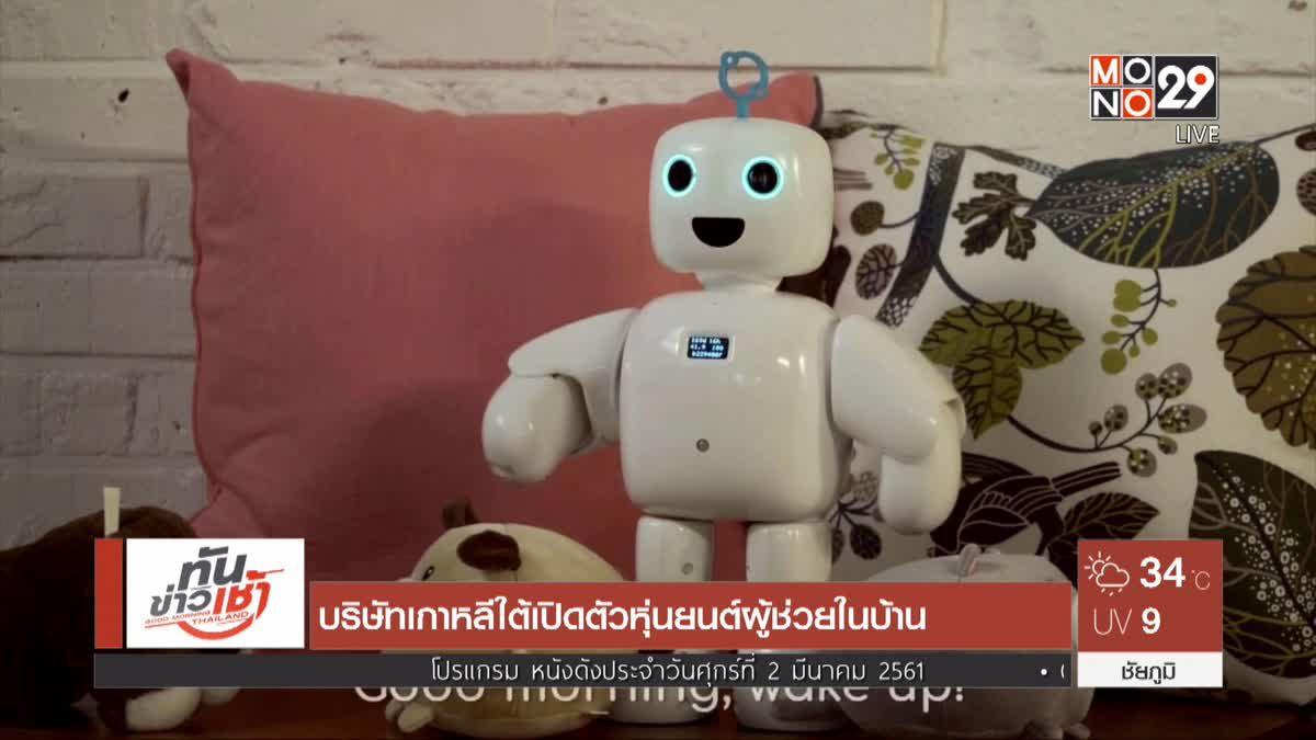 บริษัทเกาหลีใต้เปิดตัวหุ่นยนต์ผู้ช่วยในบ้าน