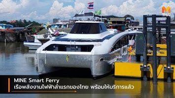 MINE Smart Ferry เรือพลังงานไฟฟ้าลำแรกของไทย พร้อมให้บริการแล้ว