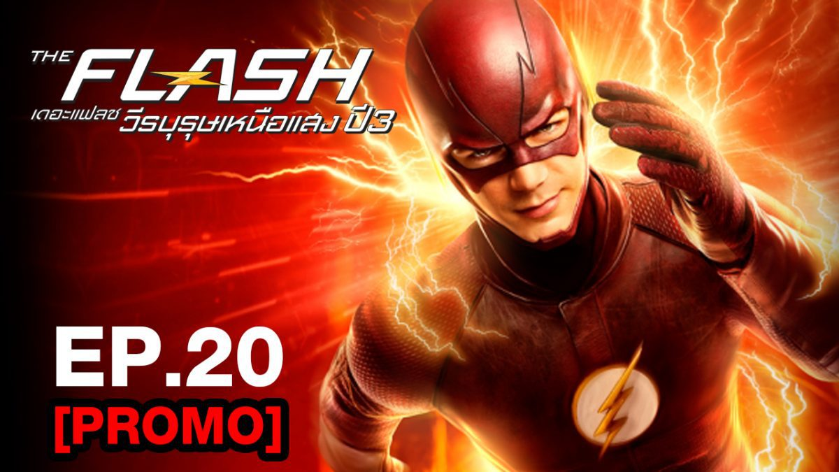 The Flash เดอะแฟลช วีรบุรุษเหนือแสง ปี3 EP.20 [PROMO]