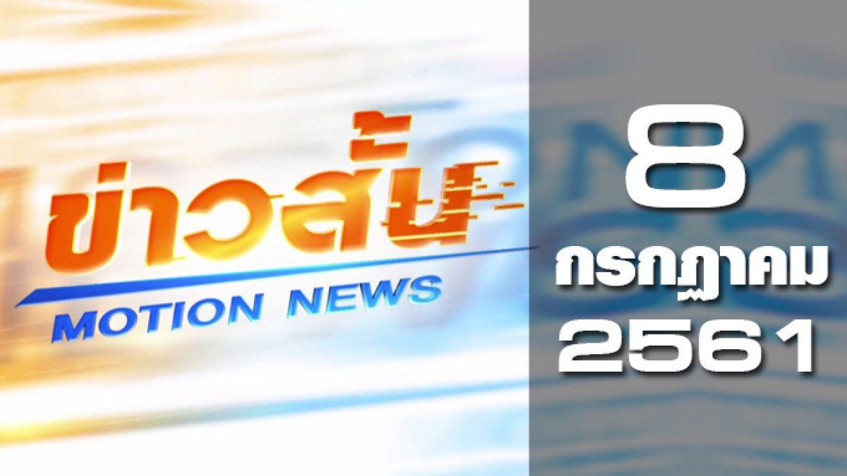 ข่าวสั้น Motion News Break 2 08-07-61
