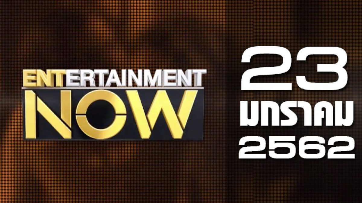 Entertainment Now Break 2 23-01-62