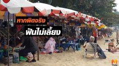สั่งสอบ! เทศกิจเรียกเงินหมอนวดแผนไทย จัดงานปีใหม่