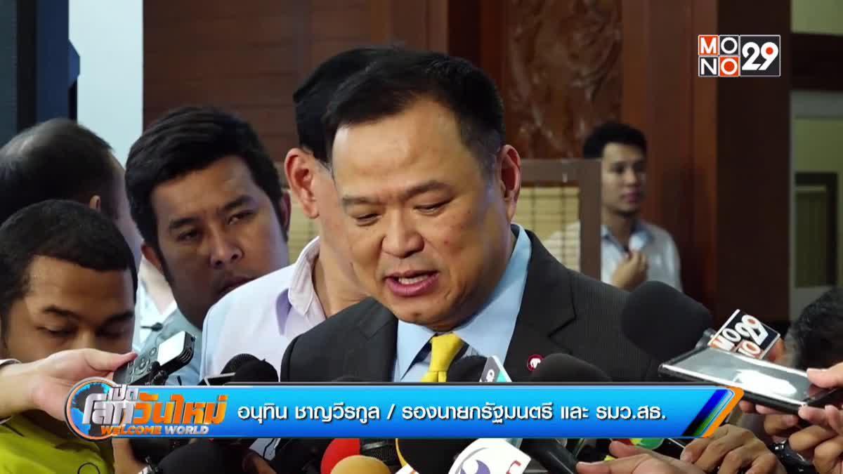 เปิดคลินิกกัญชาครั้งแรกในไทย