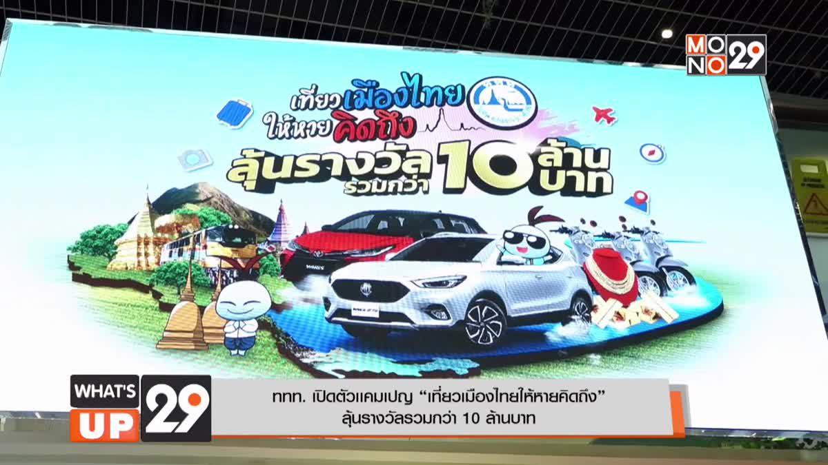"""ททท. เปิดตัวเเคมเปญ """"เที่ยวเมืองไทยให้หายคิดถึง"""" ลุ้นรางวัลรวมกว่า 10 ล้านบาท"""