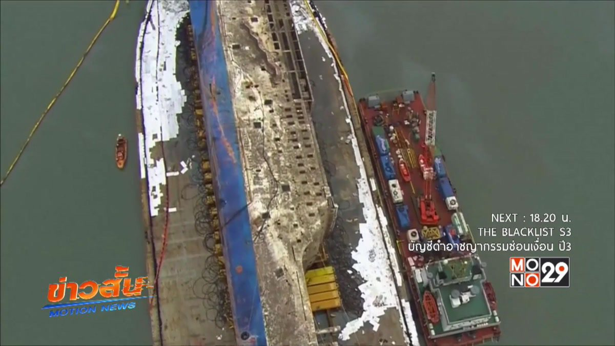 เกาหลีใต้กู้ซากเรือเซวอลขึ้นจากน้ำแล้ว