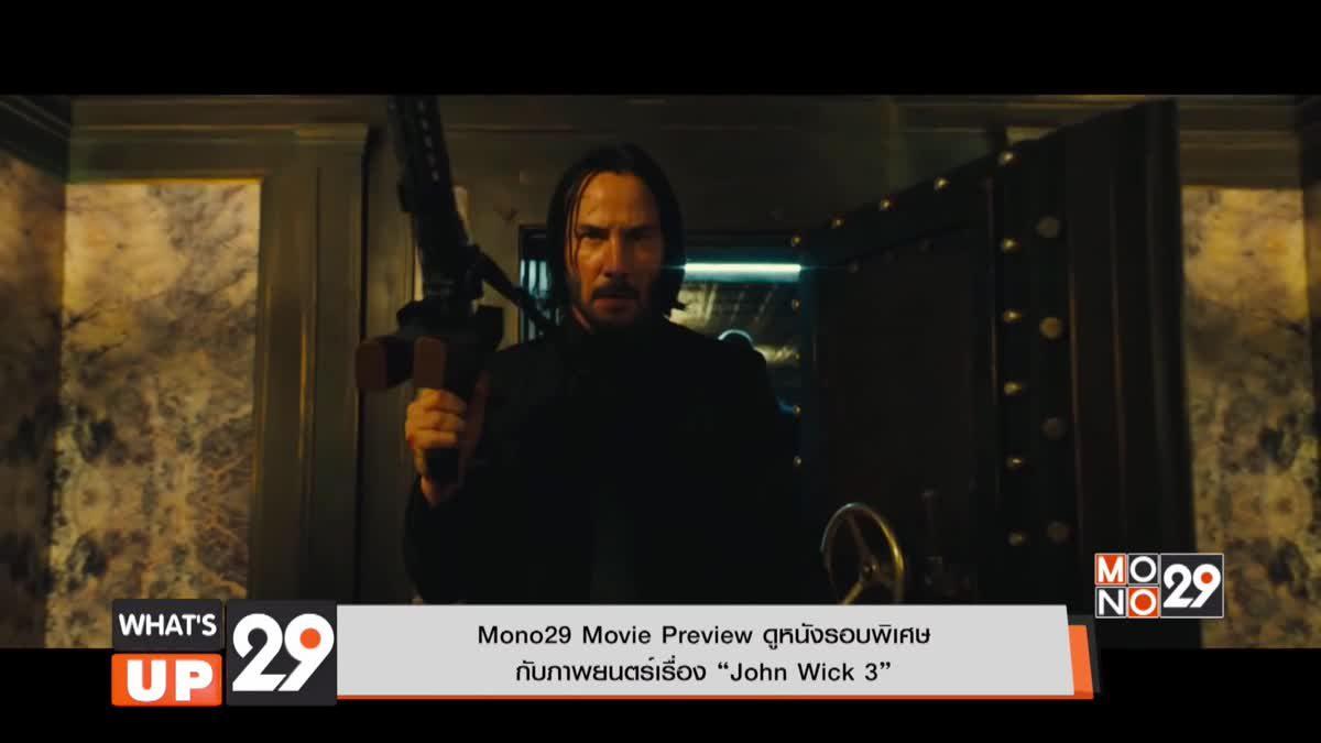 """Mono29 Movie Preview ดูหนังรอบพิเศษ กับภาพยนตร์เรื่อง """"John Wick 3"""""""