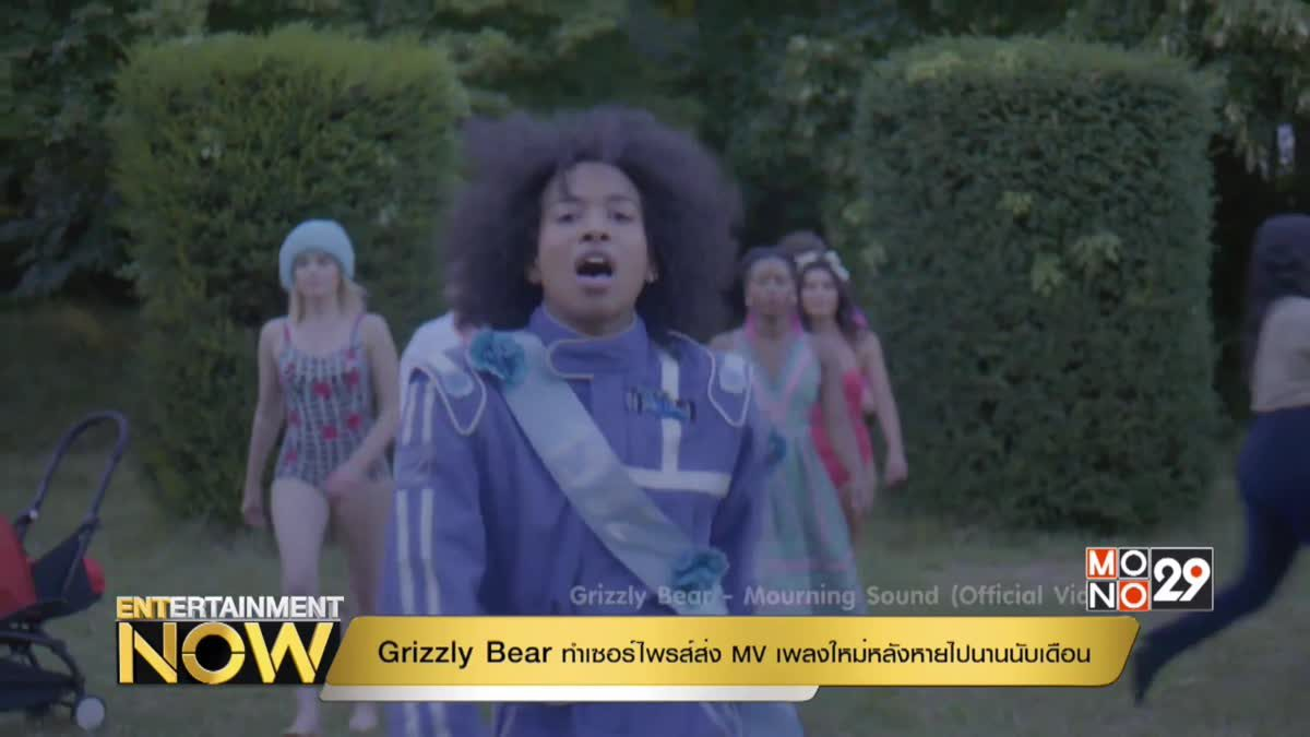 Grizzly Bear ทำเซอร์ไพรส์ส่ง MV เพลงใหม่หลังหายไปนานนับเดือน