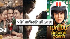 7 หนังไทยกวาดรายได้ทะลุร้อยล้าน ประจำปี 2018