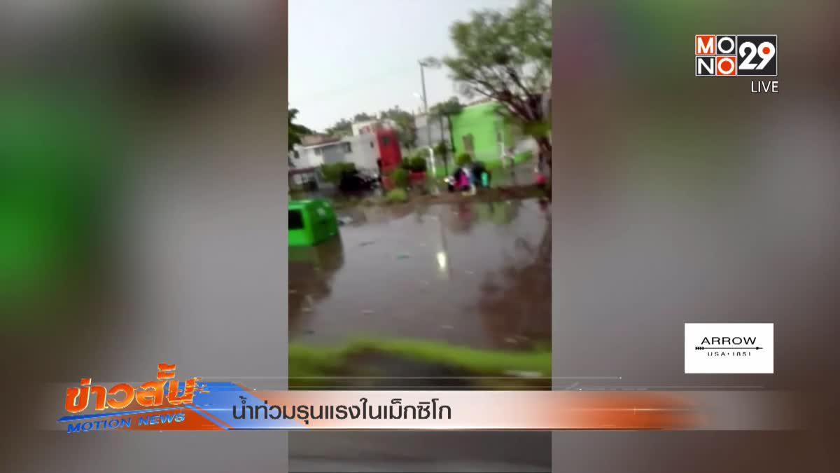 น้ำท่วมรุนแรงในเม็กซิโก