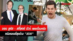 """จอน ลูคัส – สก็อตต์ มัวร์ 2ผู้กำกับสายกวนเผยเบื้องหลังหนังคอมเมดี้สุดป่วง """"JEXI"""""""
