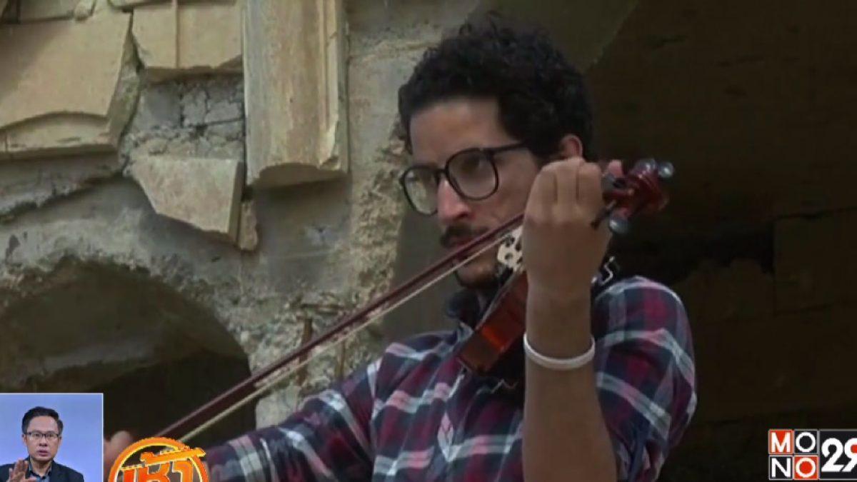 นักไวโอลินชาวอิรักจัดคอนเสิร์ตในเมืองโมซูล