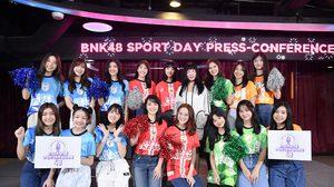 iAM ขนทัพศิลปินไอดอลหญิงวง BNK48 และ CGM48 จัดงานกีฬาสีสุดยิ่งใหญ่ ขายบัตร 4 ธ.ค.นี้