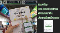 แคมเปญ The Book Fairies เดินทางมาถึงประเทศไทยล้าวววว