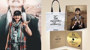 แอ๊ด คาราบาว มาแนวใหม่ เปิดตัว 2 อัลบั้มเพลงลูกทุ่ง!