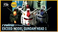 [รีวิว] กาชาปอง EXCEED MODEL GUNDAM HEAD 1 By Tid-Gunpla