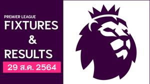 วันอาทิตย์ 29 ส.ค. โปรแกรมฟุตบอลพรีเมียร์ลีก อังกฤษ 2021-2022