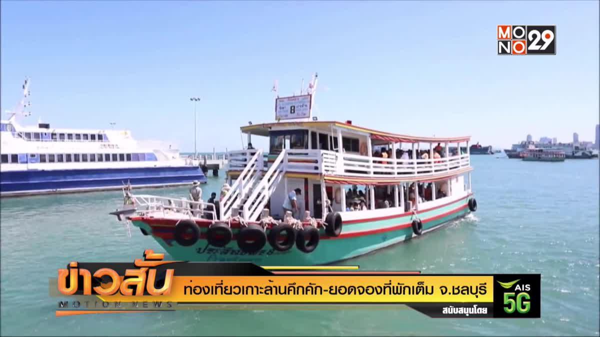 ท่องเที่ยวเกาะล้านคึกคัก-ยอดจองที่พักเต็ม จ.ชลบุรี