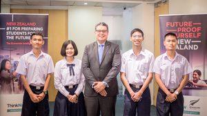 4 นักเรียนทุน รร.จุฬาภรณฯ แชร์ประสบการณ์ไปเรียน มหาวิทยาลัยโอทาโก นิวซีแลนด์