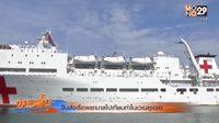 กองทัพเรือจีน ส่งเรือพยาบาลขนาดใหญ่ ไปเทียบท่าเมืองลาไกวร่า ของเวเนซุเอล่า