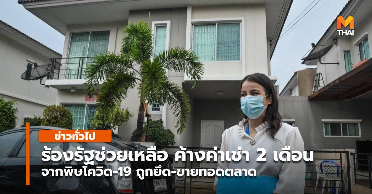 ร้องรัฐช่วยเหลือ พิษ COVID-19 ค้างค่าบ้าน 2 เดือน ถูกยึด-ขายทอดตลาดโดยไม่รู้ตัว