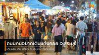 งาน ถนนคนอยากเดินแก่งคอย จ.สระบุรี เดินเล่น กิน เที่ยว ยามเย็น 7-9 พ.ย. นี้