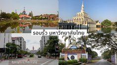 เรื่องน่าสนใจรอบรั้วมหาวิทยาลัยไทย