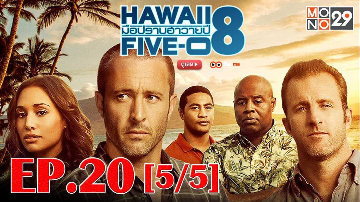 Hawaii Five-0 มือปราบฮาวาย ปี8 EP.20 [5/5]