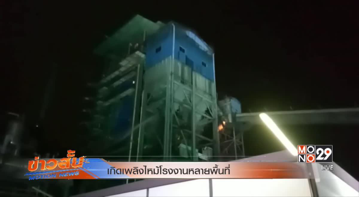 เกิดเพลิงไหม้โรงงานหลายพื้นที่