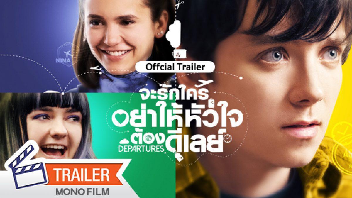 ตัวอย่าง Departures จะรักใครอย่าให้หัวใจต้องดีเลย์ [Official Trailer]