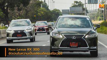 New Lexus RX 300 ชัดเจนในตัวตนของ รถยนต์ครอสโอเวอร์ ระดับพรีเมี่ยม!