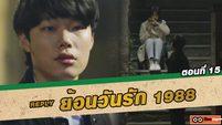 ย้อนวันรัก 1988 (Reply 1988) ตอนที่ 15 จองฮวานที่เฝ้ามอง... [THAI SUB]