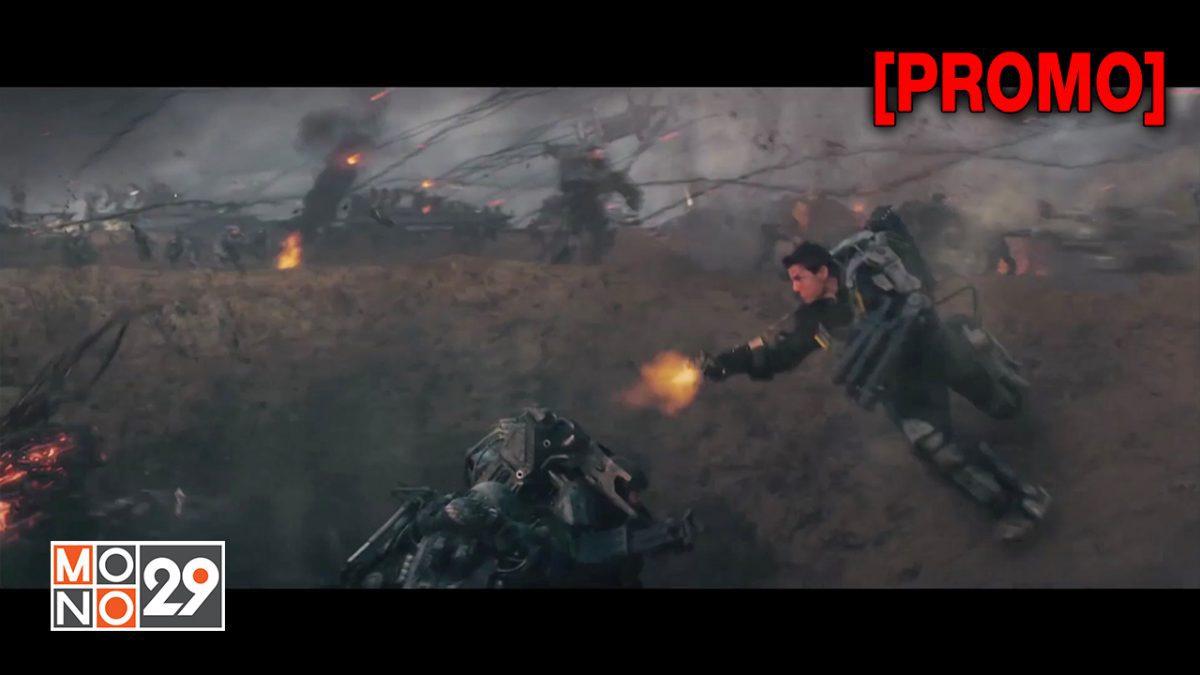 Edge of Tomorrow ซูเปอร์นักรบดับทัพอสูร [PROMO]