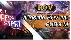 TECL Press Start Challenge จัดแข่ง ROV และ PUBGM ชิงเงินกว่า 1 แสนบาท
