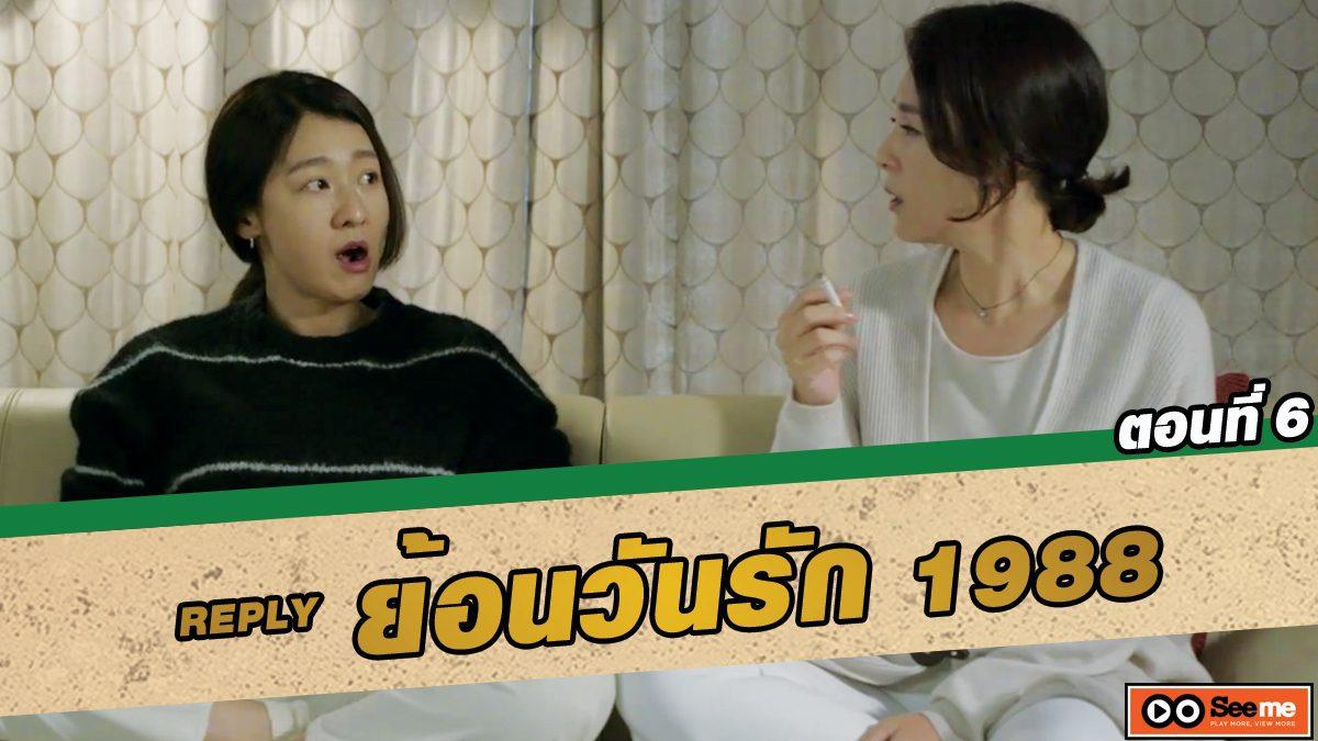 ย้อนวันรัก 1988 (Reply 1988) ตอนที่ 6 พี่ไปสูบที่อื่นสิ! [THAI SUB]