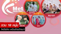 KMET Festival เผยไลน์อัพโหด! รวบตึง 4 วง K-POP สุดฮอตบนเวทีเดียวกัน!!