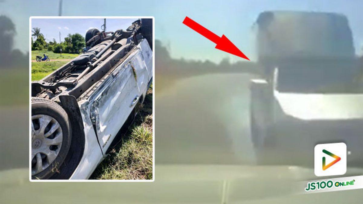 แซงเส้นทึบ+ทางโค้ง เฉี่ยวชนรถยนต์เสียหลักตกข้างทาง พลิกหงายท้อง