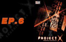 Project X แฟ้มลับเกมสยอง EP.06