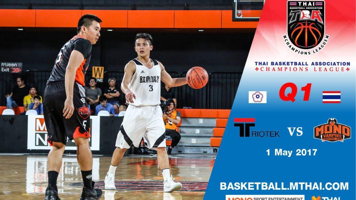 การแข่งขันบาสเกตบอล TBA คู่ที่3 Triotek (Chinese Taipei) VS Mono Vampire Q1 (1/5/60)
